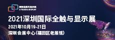【001】深圳國際全融與顯示展