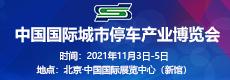 【013】北京停車展