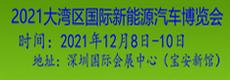 【015】大灣區國際新能源汽車博覽會