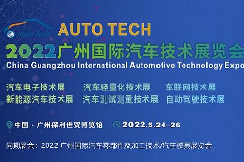 AUTO TECH 2022 廣州國際汽車技術展覽會