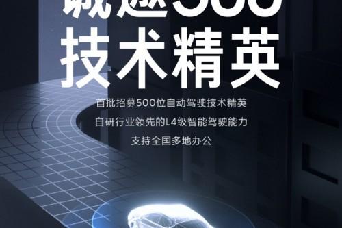 雷軍發廣告招500人研發L4,小米造車再提速