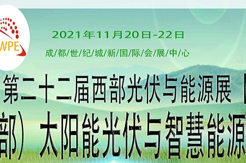 2021第22屆西部光博會太陽能光伏與智慧能源博覽會