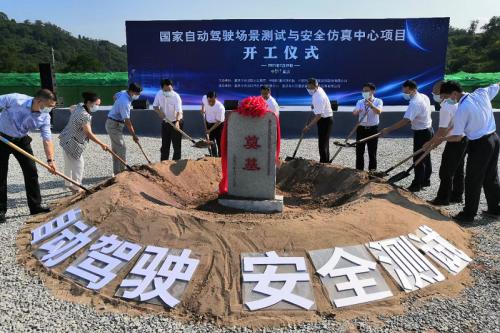 國家自動駕駛場景測試與安全仿真中心項目在重慶合川正式開工