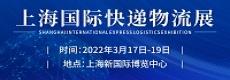 【028】上海國際快遞物流展