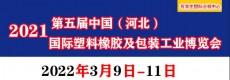 【030】河北國際塑料橡膠及包裝工業博覽會