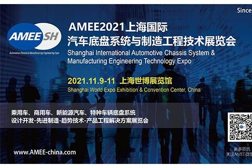 聚焦AMEE2021上海國際汽車底盤系統與制造工程技術展覽會