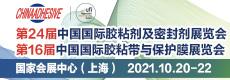 【040】第二十四屆中國國際膠粘劑及密封劑展覽會