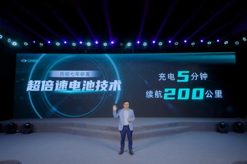 廣汽埃安超倍速電池技術和A480超充樁全球首發