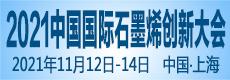 【029】石墨烯創新大會