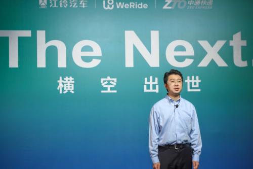 文遠知行發布中國首款L4級自動駕駛輕客,與江鈴汽車、中通快遞達成戰略合作