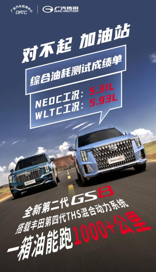 豐田混動!全新傳祺GS8油耗公布:WLTC標準5.93L/100km