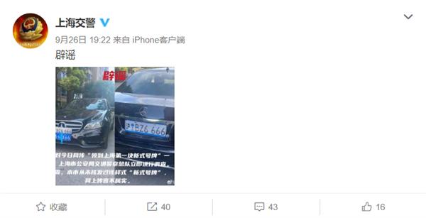 上海有人领到了新式牌照?官方辟谣