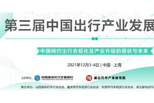 行業盛會丨第三屆中國出行產業發展論壇