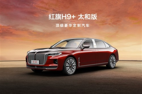 """紅旗與故宮聯名推""""紅旗H9+太和版"""",尺寸超奔馳S級/搭3.0T V6發動機"""