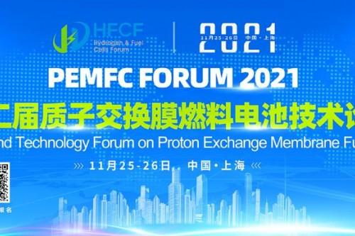 第二屆質子交換膜燃料電池技術論壇