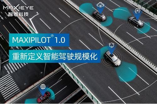 智駕科技發布MAXIPILOT? 1.0 助推產業L2系統規模化