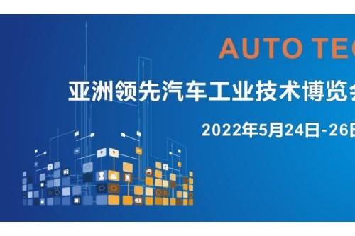 AUTO TECH 2022華南展-全景呈現汽車前裝新技術